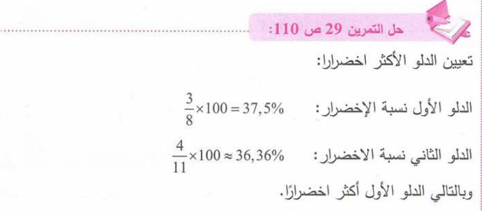حل تمرين 29 صفحة 110 رياضيات للسنة الأولى متوسط الجيل الثاني