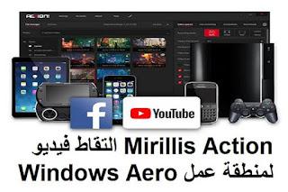 Mirillis Action 4-4 التقاط فيديو لمنطقة عمل Windows Aero