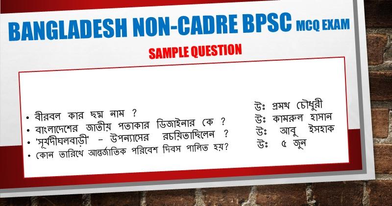 Bangladesh PSC Non-Cadre MCQ Study