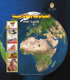 كتاب الوزارة-الجيولوجيا وعلوم البيئة الصف الثانى الثانوى