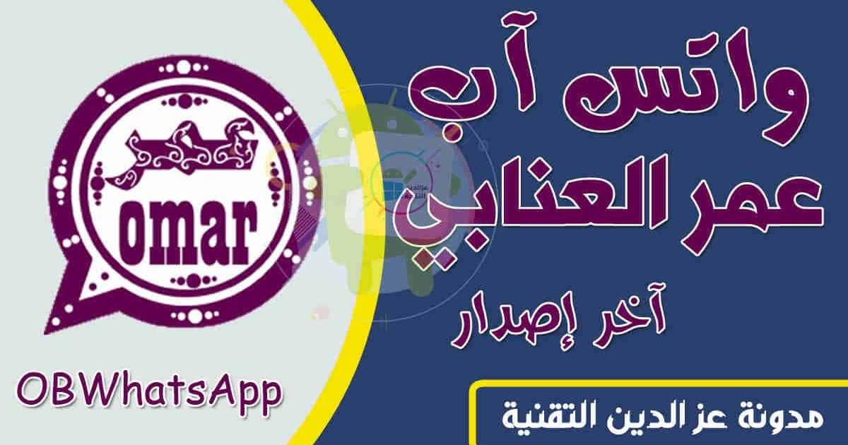 تحميل واتساب ابو عمر اخر اصدار