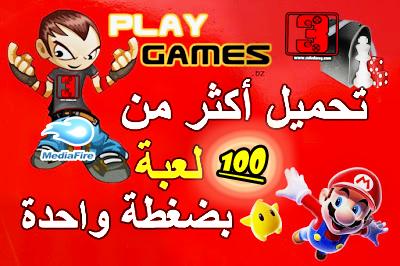 تحميل 300 لعبة فلاش برابط واحد من ميديا فاير