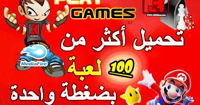 تحميل 100 لعبة Collection Games Pc لكمبيوتر العاب مضغوطة بحجم صغير جدا