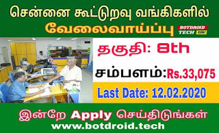 chennai cooperative bank recruitment 2020 apply online