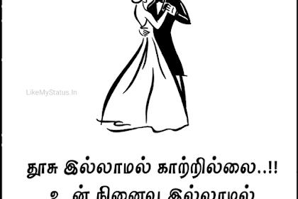 உன் நினைவு ஸ்டேட்டஸ் இமேஜ்... Tamil Status Image...