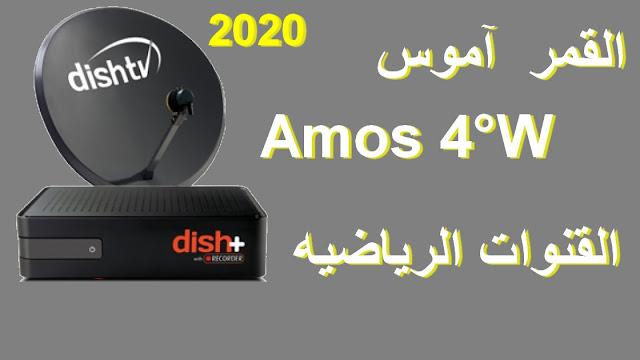 ترددات القنوات الرياضيه علي القمر  آموس Amos 4°W