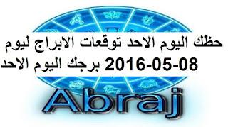 حظك اليوم الاحد توقعات الابراج ليوم 08-05-2016 برجك اليوم الاحد