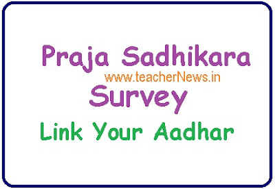 AP Prajaa sadhikaara survey Status, Aadhar link -How to Know AP family Smart Pulse survey 2016
