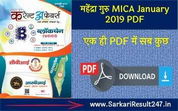 Mahendra Guru MICA 2019 PDF | महेंद्रा गुरु जनवरी 2019 करेंट अफेयर्स