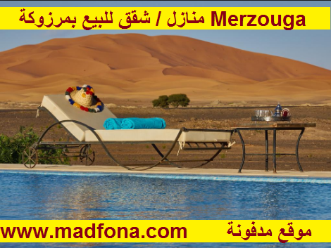 منازل / شقق للبيع بمرزوكة Merzouga
