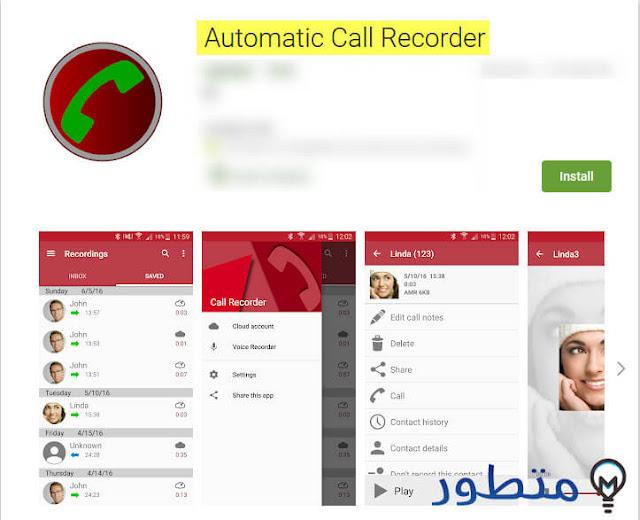 تطبيق تسجيل المكالمات تلقائياً