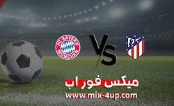 نتيجة مباراة بايرن ميونخ واتلتيكو مدريد ميكس فور اب بتاريخ 01-12-2020 في دوري أبطال أوروبا