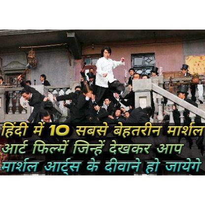 हिंदी में 10 सबसे बेहतरीन मार्शल आर्ट फिल्में जिन्हें देखकर आप मार्शल आर्ट्स के दीवाने हो जायेगे