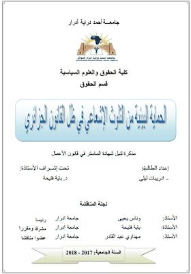 مذكرة ماستر: الحماية البيئية من التلوث الإشعاعي في ظل القانون الجزائري PDF
