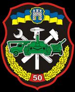 55 оавтб