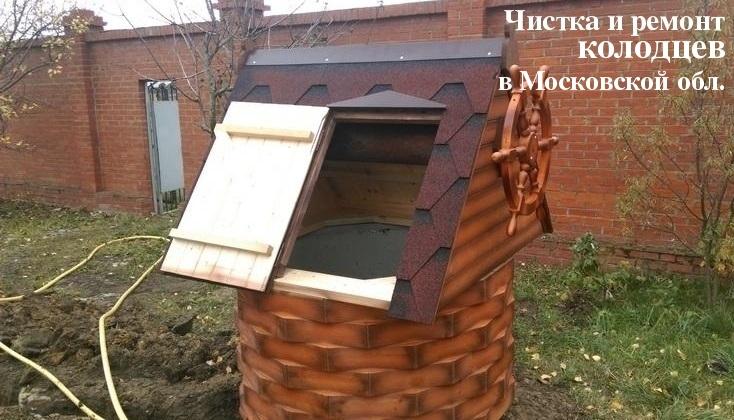 Чистка и ремонт колодцев в Московской области www.kolodez-master.ru/moskovskaya-oblast