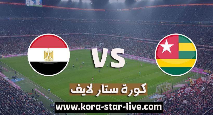 مشاهدة مباراة مصر وتوجو بث مباشر رابط كورة ستار لايف 17-11-2020 في تصفيات كأس أمم أفريقيا