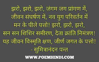 Patjhad Poetry Video Image Hindi Poster Png Hd
