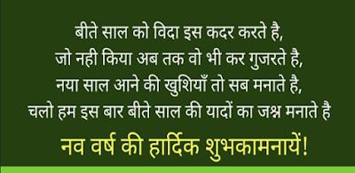 Happy new year 2020 images hd and shayari in hindi