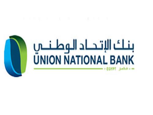 العمل فى وظائف بنك الاتحاد الوطني لسنة 2020