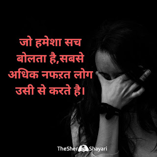Very Sad 2 Line Shayari In Hindi
