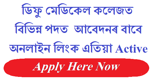 Application Link for diphu medical college