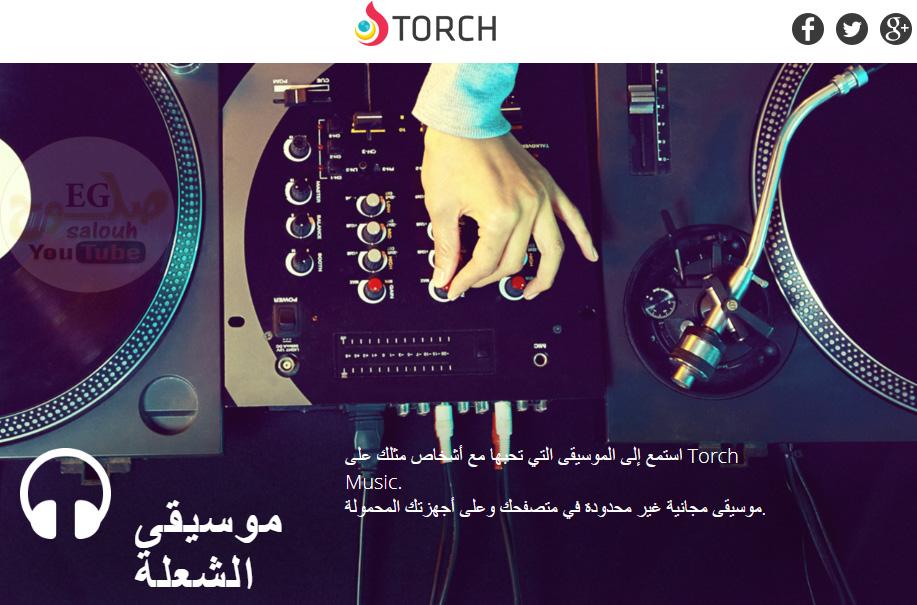 تحميل متصفح الشعلة Torch Browser اخر اصدار برابط مباشر من الموقع الرسمي2
