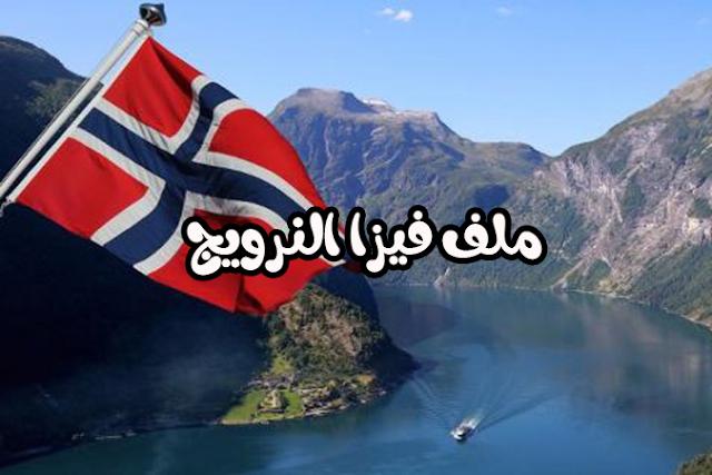 كيف تتحصل على تاشيرة او فيزا النرويج