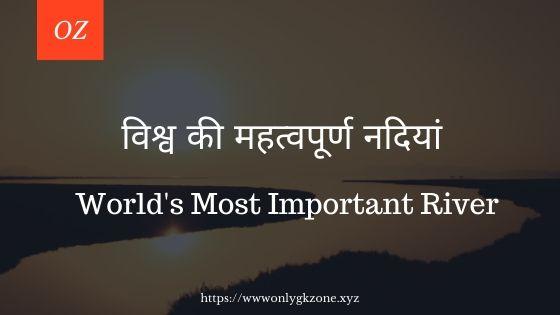 विश्व-की-महत्वपूर्ण-नदियां