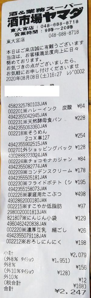 業務スーパー 東大宮店 2020/8/8 のレシート