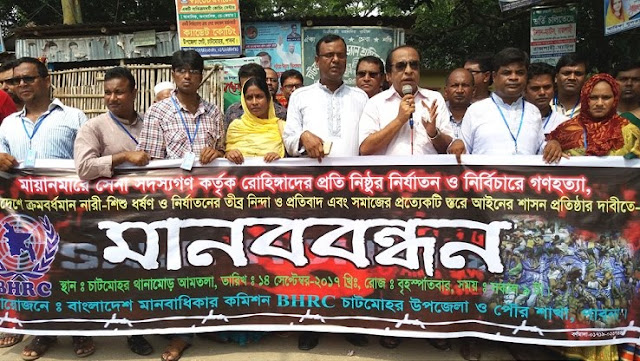 The-rally-in-Pabna-protesting-the-Rohingya-torture-and-murder