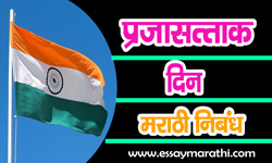 Republic-day-26-January-essay-in-Marathi