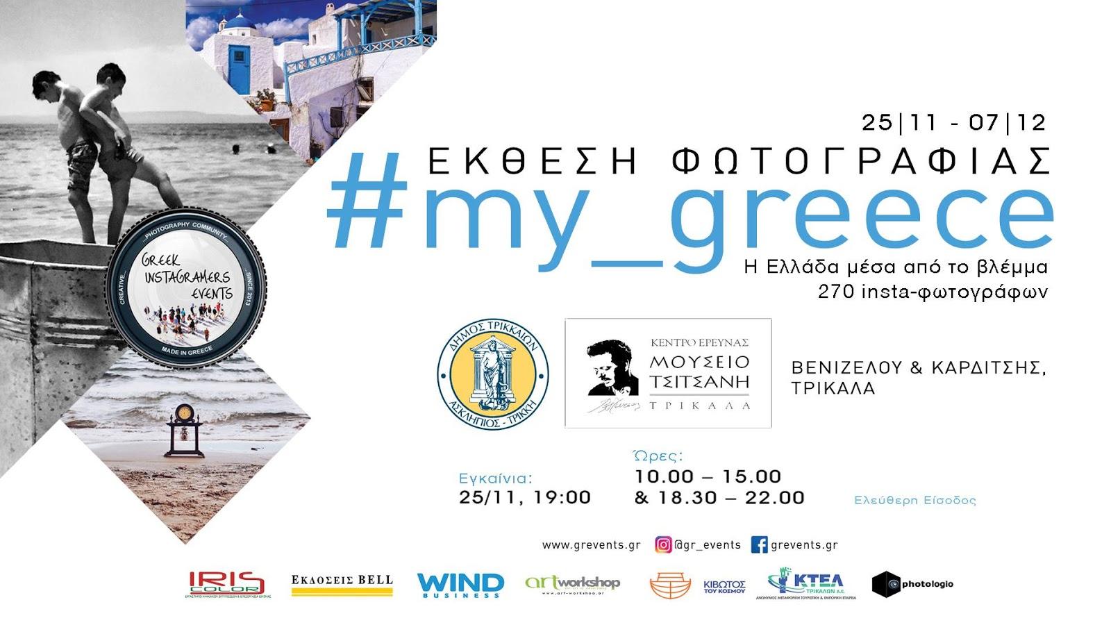 #my greece: 270 insta-φωτογράφοι εκθέτουν στο Μουσείο Τσιτσάνη στα Τρίκαλα