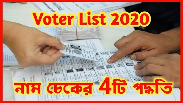 Download Voter List 2020 | How to Check your name on New Voter List 2020 ?
