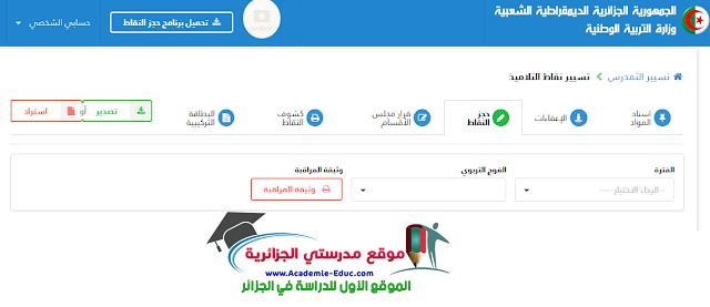 موقع الرقمنة وزارة التربية الوطنية 2020 amatti.education.gov.dz