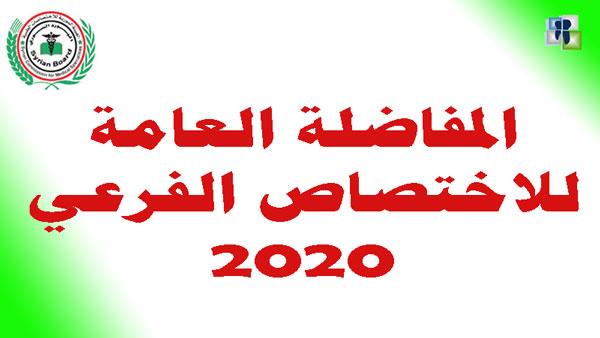 إعلان المفاضلة العامة لقبول مقيمين للاختصاص الفرعي لعام 2020