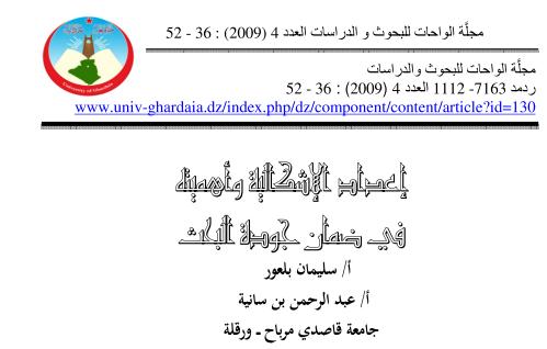 إعداد الإشكالية و اهميتها في ضمان جودة البحث pdf
