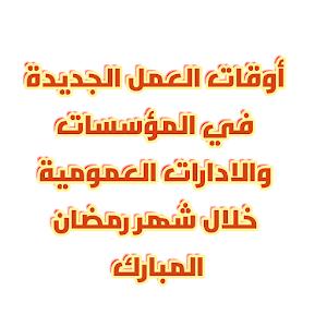 اعلان مديرية الوظيف العمومي و الاصلاح الاداري عن اوقات عمل جديدة خلال شهر رمضان