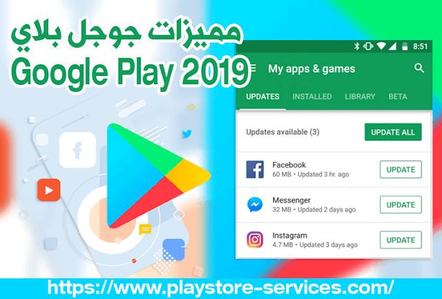 تحديث جوجل بلاي 2019 Google Play