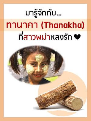 Thanakha