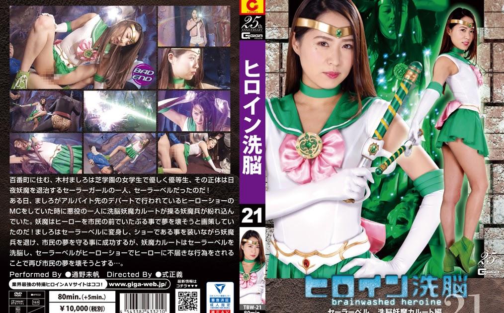 TBW-21 Heroine Brainwash Vol. 21 Sailor Bell -Brainwash Monster Karute
