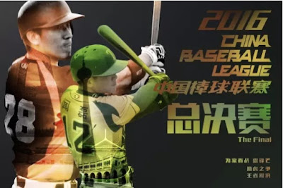2016 CBL Championship Series Preview