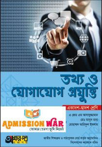 HSC ict book pdf download 2020