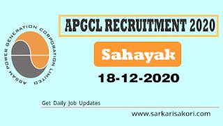 APGCL Sahayak Recruitment 2020