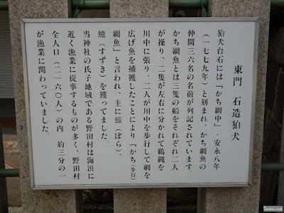 野田恵美須神社東門狛犬由緒