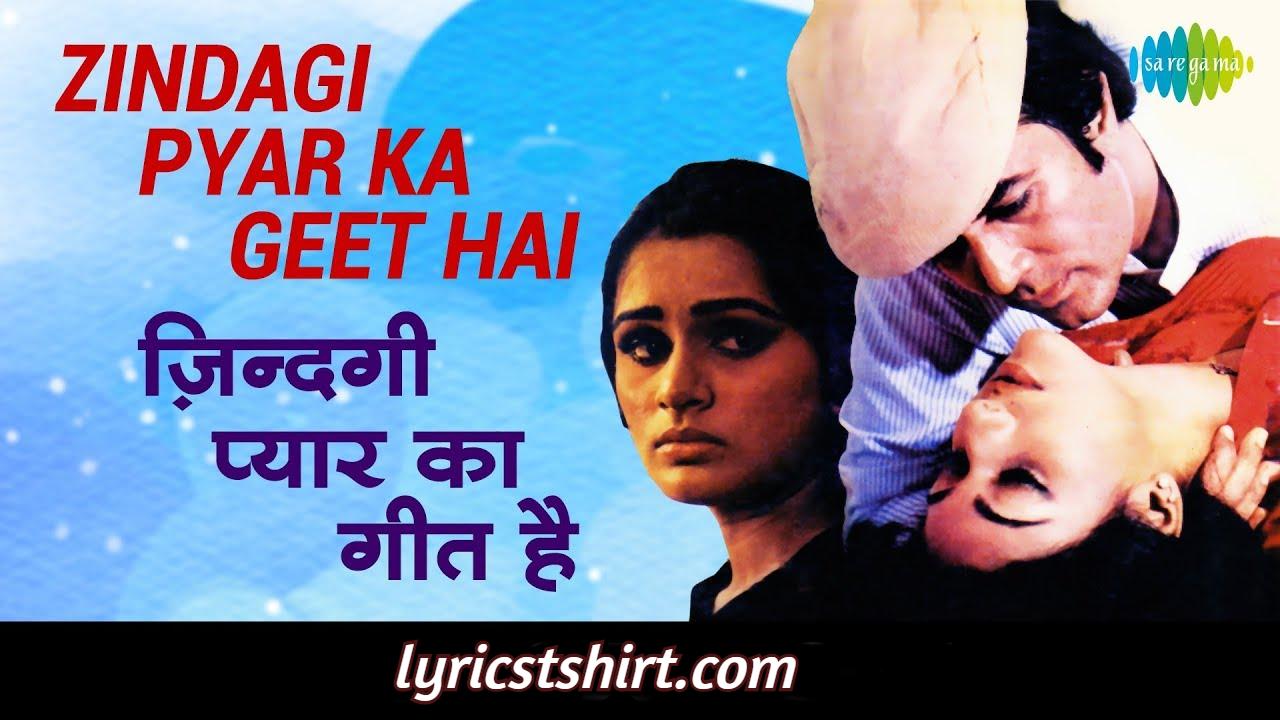 Zindagi Pyar Ka Geet Hai lyrics in Hindi