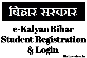 ekalyan.bih.nic.in ई कल्याण पोर्टल बिहार छात्र पंजीकरण व लॉगिन