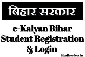 E Kalyan Bihar Registration & Login for Students