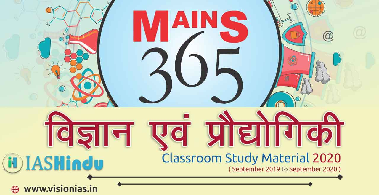 Vision IAS Mains 365 Science and Technology 2020 in Hindi