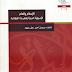 كتاب الإسلام والعلم الأصولية الدينية ومعركة العقلانية تأليف برويز أمير علي بيود pdf